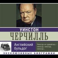 Уинстон Черчилль. Английский бульдог - Екатерина Мишаненкова