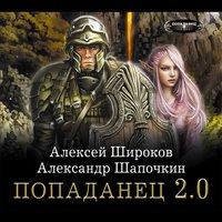 Попаданец 2.0 - Алексей Широков, Александр Шапочкин