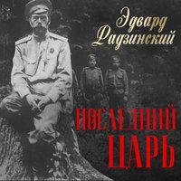 Последний царь - Эдвард Радзинский
