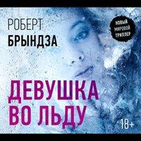Девушка во льду - Роберт Брындза