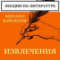 Извлечения - Михаил Вайскопф
