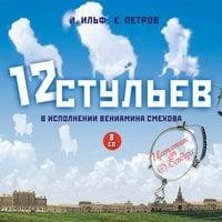 12 стульев (сокращенная версия) - Евгений Петров, Илья Ильф