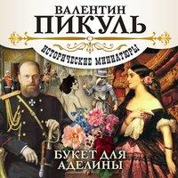Букет для Аделины - Пикуль Валентин