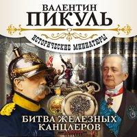 Битва железных канцлеров - Валентин Пикуль