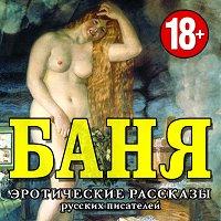 Баня и другие эротические рассказы - Сборник