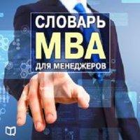 Словарь MBA для менеджеров - Генри Рассел