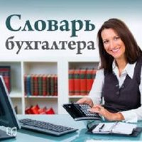 Словарь бухгалтера - Елена Ефремова