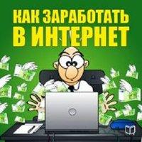 Как заработать в Интернет - Никита Соболев