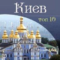 Киев. Топ 10 - Даниил Ковтун