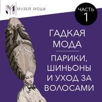 Гадкая мода: Парики, шиньоны и уход за волосами, часть 1 - Анастасия Комаровская