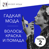 Гадкая мода: Волосы, краска и помада, часть 2 - Анастасия Комаровская