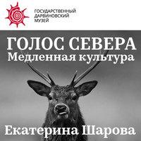 Голос Севера. Медленная культура - Екатерина Шарова