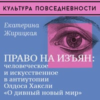 Право на изъян: человеческое и искусственное в антиутопии Олдоса Хаксли «О дивный новый мир» - Екатерина Жирицкая