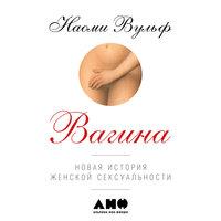 Вагина: Новая история женской сексуальности - Наоми Вульф