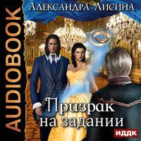 Леди-призрак. Книга 2. Призрак на задании - Александра Лисина