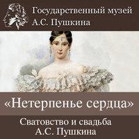 «Нетерпенье сердца». Сватовство и свадьба А.С. Пушкина - Елена Волховская
