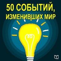 50 событий, изменивших мир - Кейли Купер