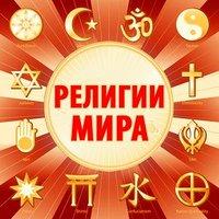 Религии мира - Гвен Николс