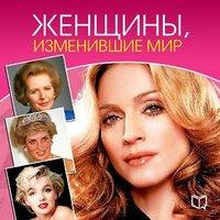 Женщины, изменившие мир - Яна Великовская