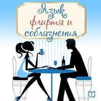 Язык флирта и соблазнения - Луиза Хейс