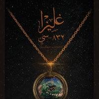 غليزا - أحمد الزيني