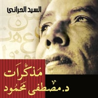 مذكرات د. مصطفى محمود - السيد الحراني