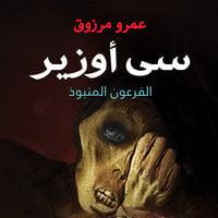 سي أوزير - عمرو مرزوق