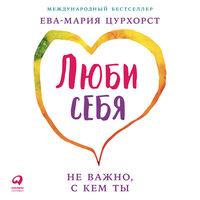 Люби себя – не важно, с кем ты - Ева-Мария Цурхорст