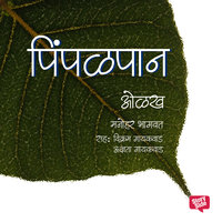 Olakh - Manohar Bhagwat