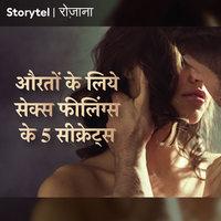 औरतों के लिये सेक्स फीलिंग्स के 5 सीक्रेट्स - Anju Jain