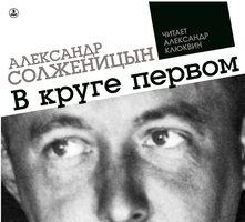 В круге первом - Александр Солженицын