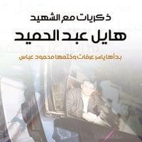 ذكريات مع الشهيد هايل عبد الحميد - فيصل حوراني