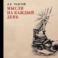 Мысли на каждый день - Лев Толстой