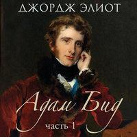 Адам Бид, часть 1 - Джордж Элиот