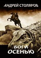 Боги осенью - Андрей Столяров