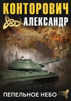 Пепельное небо - Александр Конторович