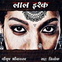 LAAL ISHQ S01E01 - Peeyush Shrivastava