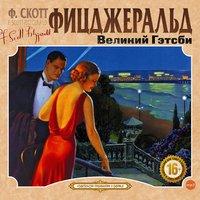 Великий Гэтсби - Фрэнсис Скотт Фицджеральд