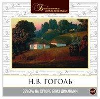 Вечера на хуторе близ Диканьки - Николай Гоголь