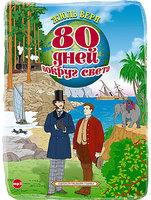 Вокруг света за 80 дней - Жюль Верн