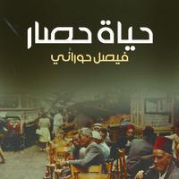 حياة حصار - فيصل حوراني