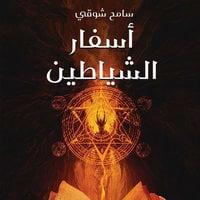 أسفار الشياطين - سامح شوقي