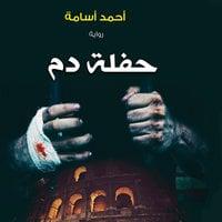 حفلة دم - أحمد أسامة