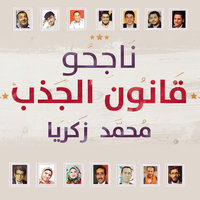 ناجحو قانون الجذب - محمد زكريا