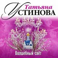 Волшебный свет - Татьяна Устинова