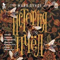 История пчел - Майя Лунде