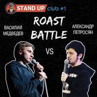 Василий Медведев VS Александр Петросян - Stand-Up Club #1