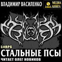 Стальные псы - Владимир Василенко