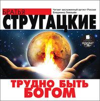 Трудно быть Богом - Аркадий Стругацкий, Борис Стругацкий
