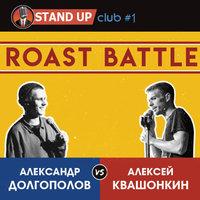 Александр Долгополов VS Алексей Квашонкин - Standup Club #1